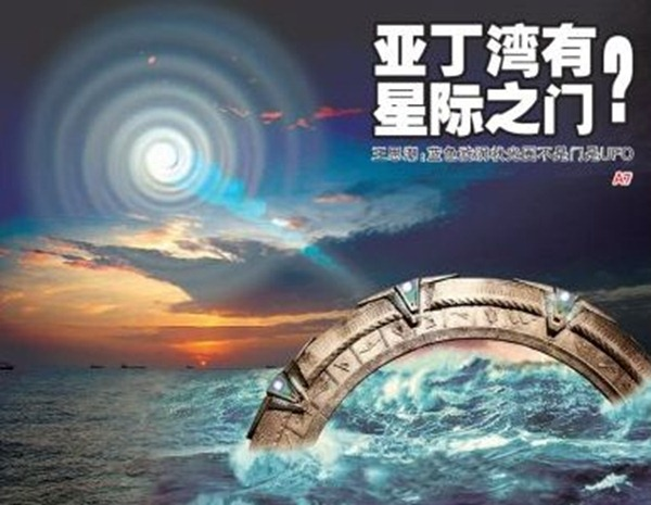China Yangtze Evening Post story about Stargate in Gulf of Aden1 ufologia destaques